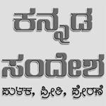 logo-kannada-sandesha